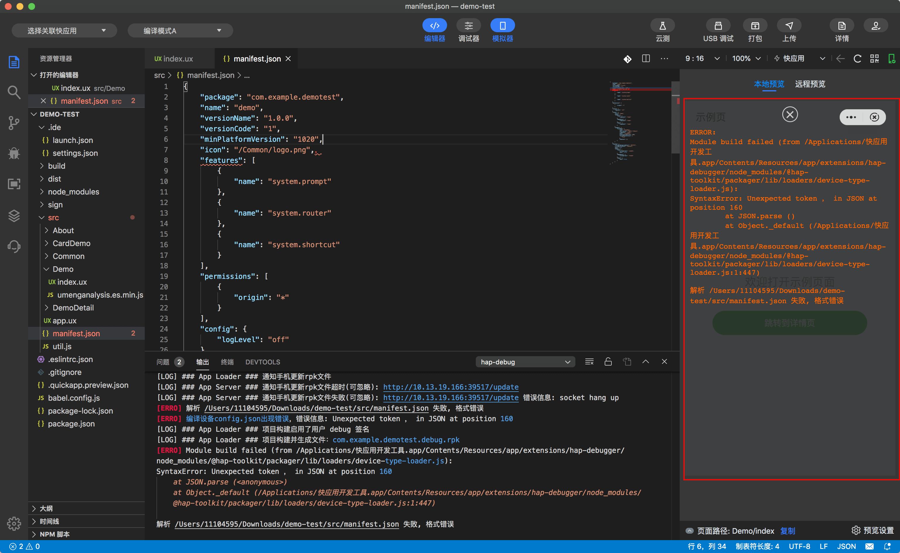 快应用 IDE 预览区展示打包报错信息