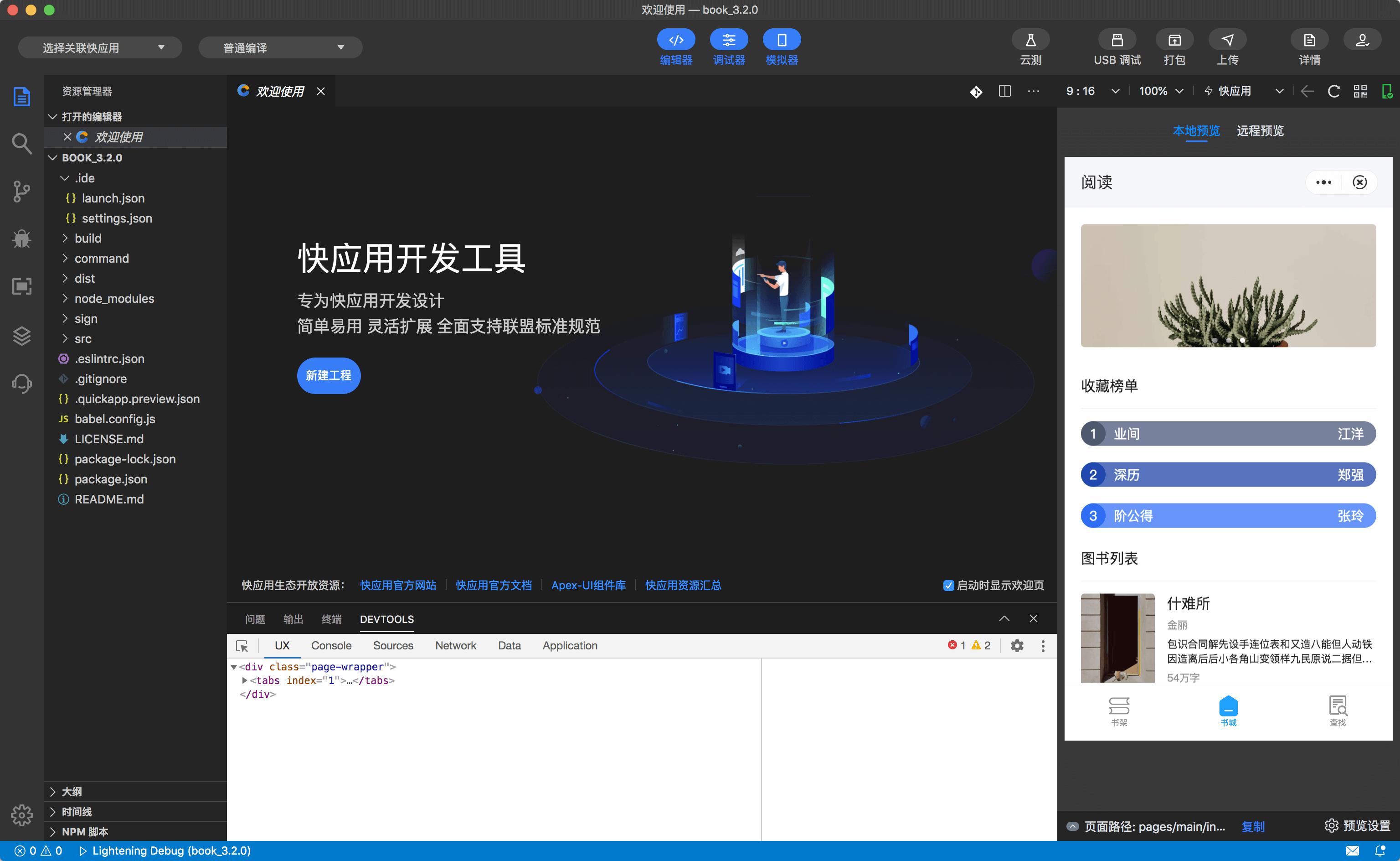 快应用 IDE 欢迎页改版