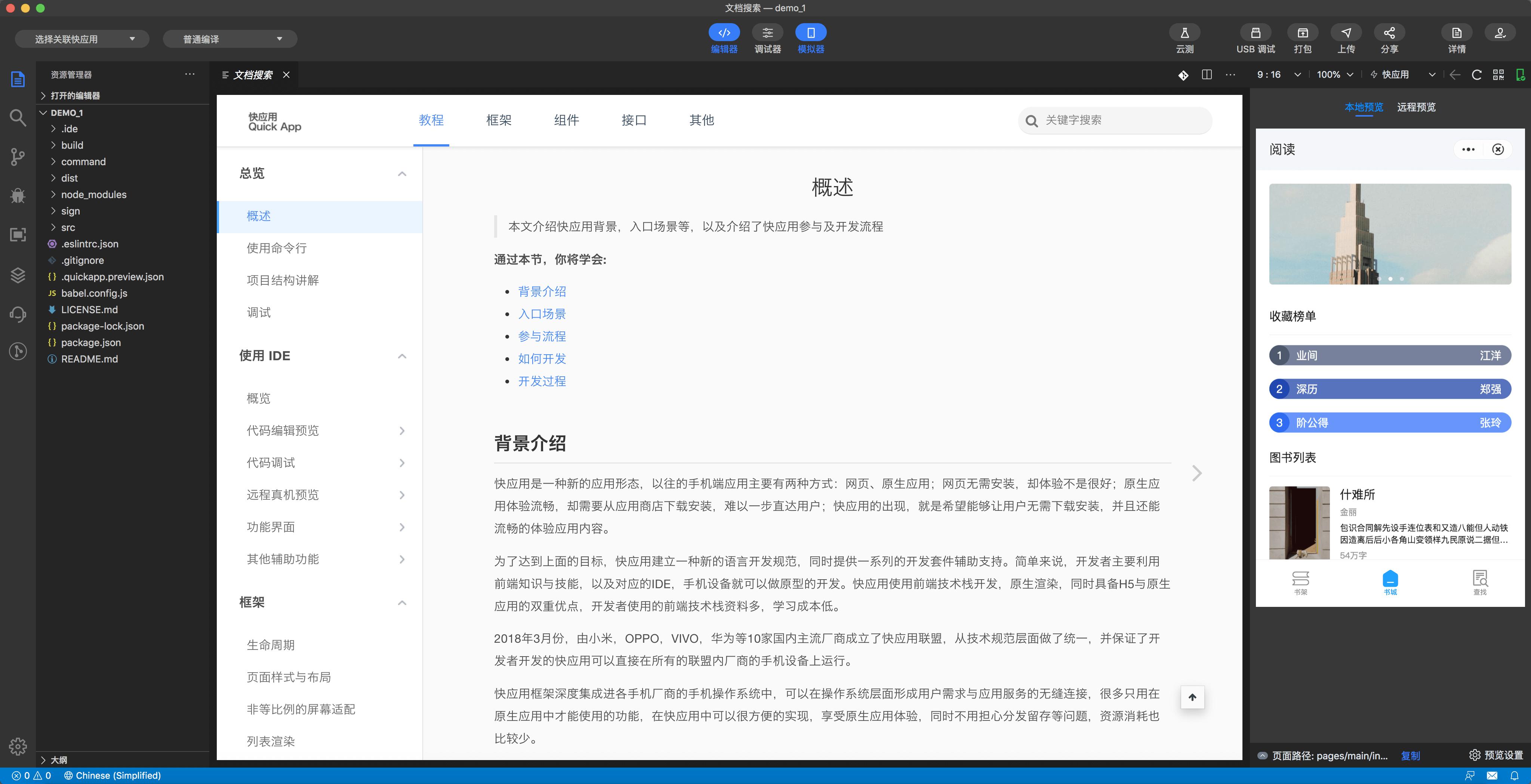IDE 内置文档搜索功能