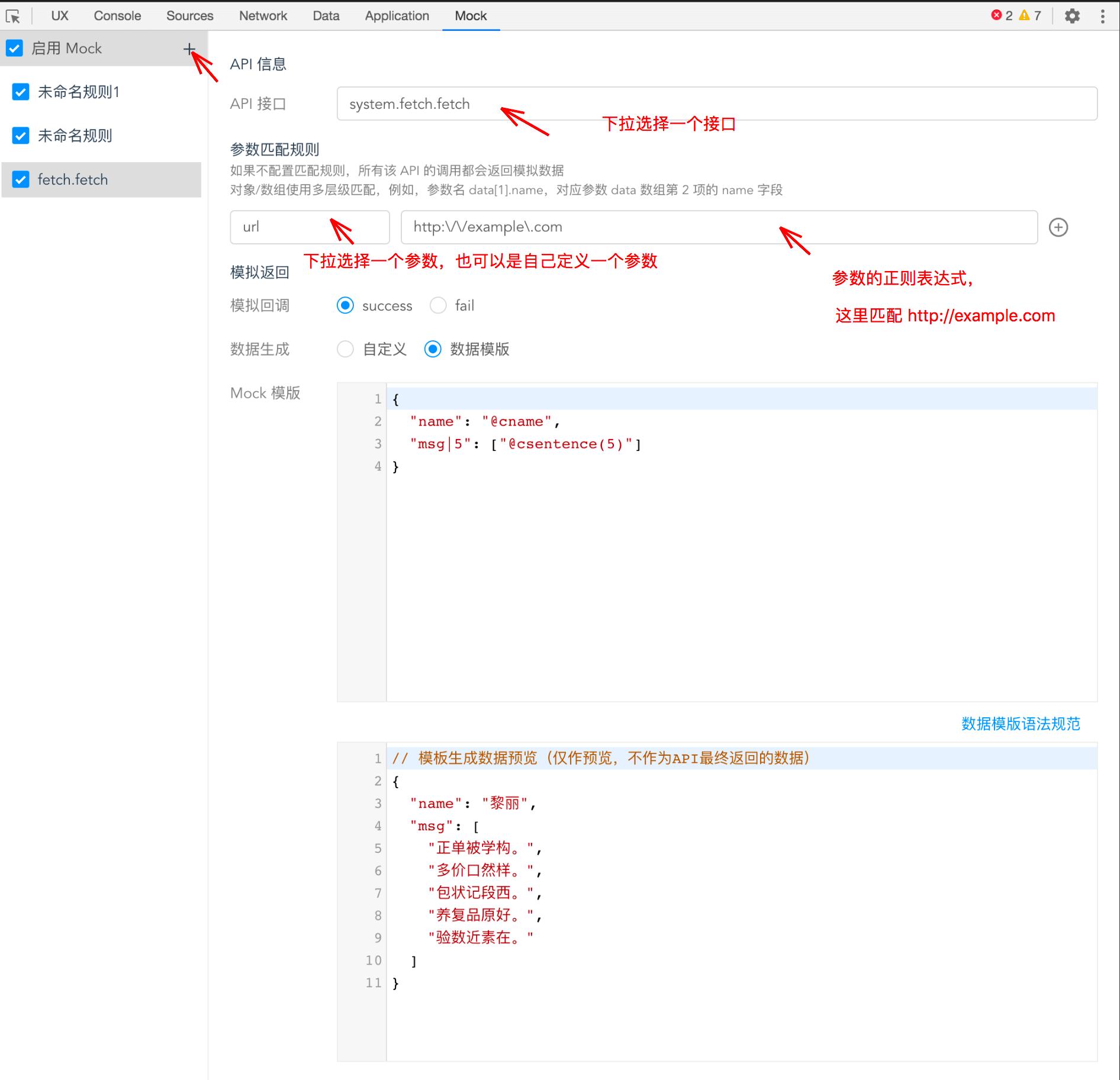 快应用 IDE Mock 面板