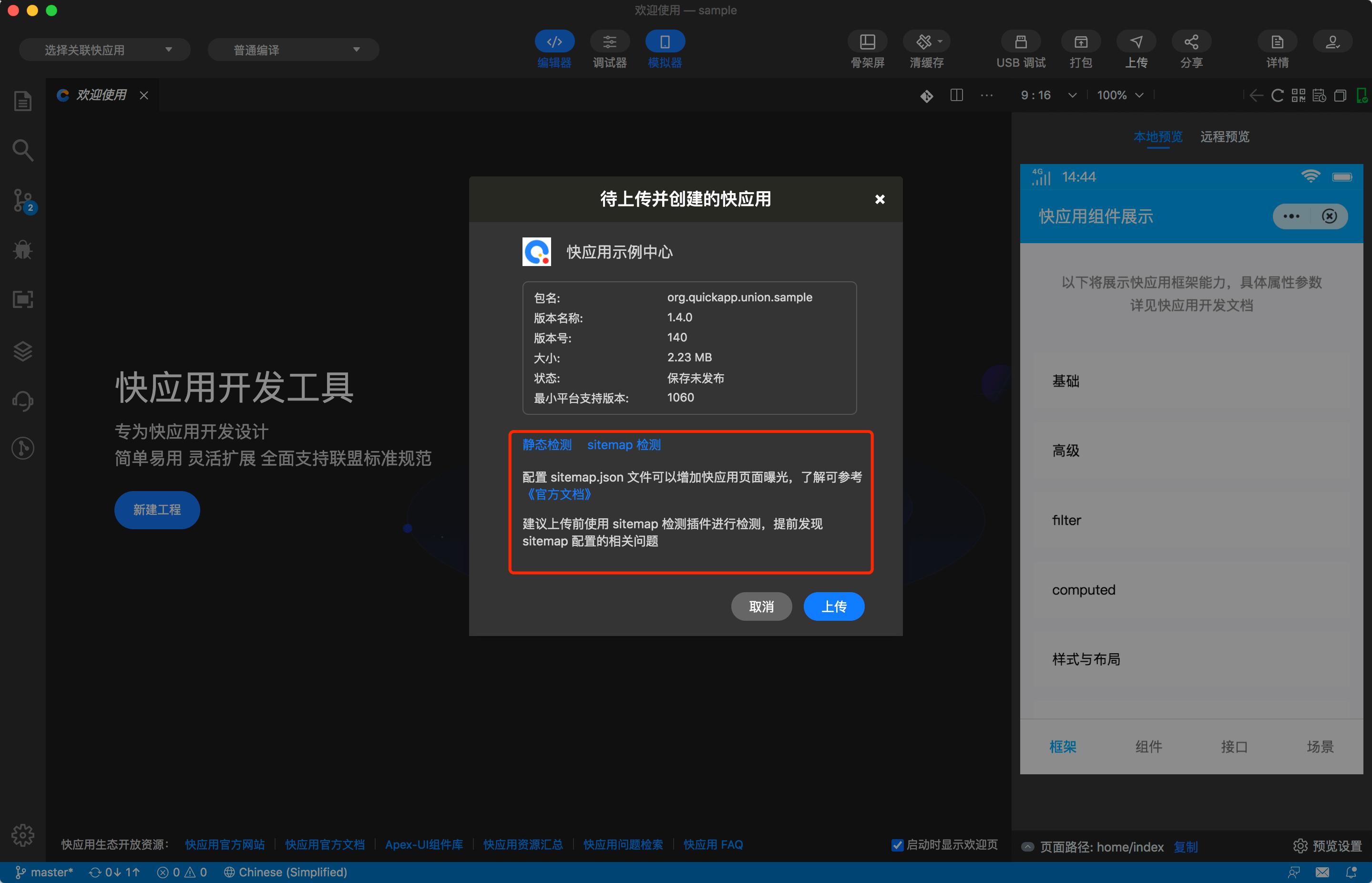 快应用 IDE 静态检测