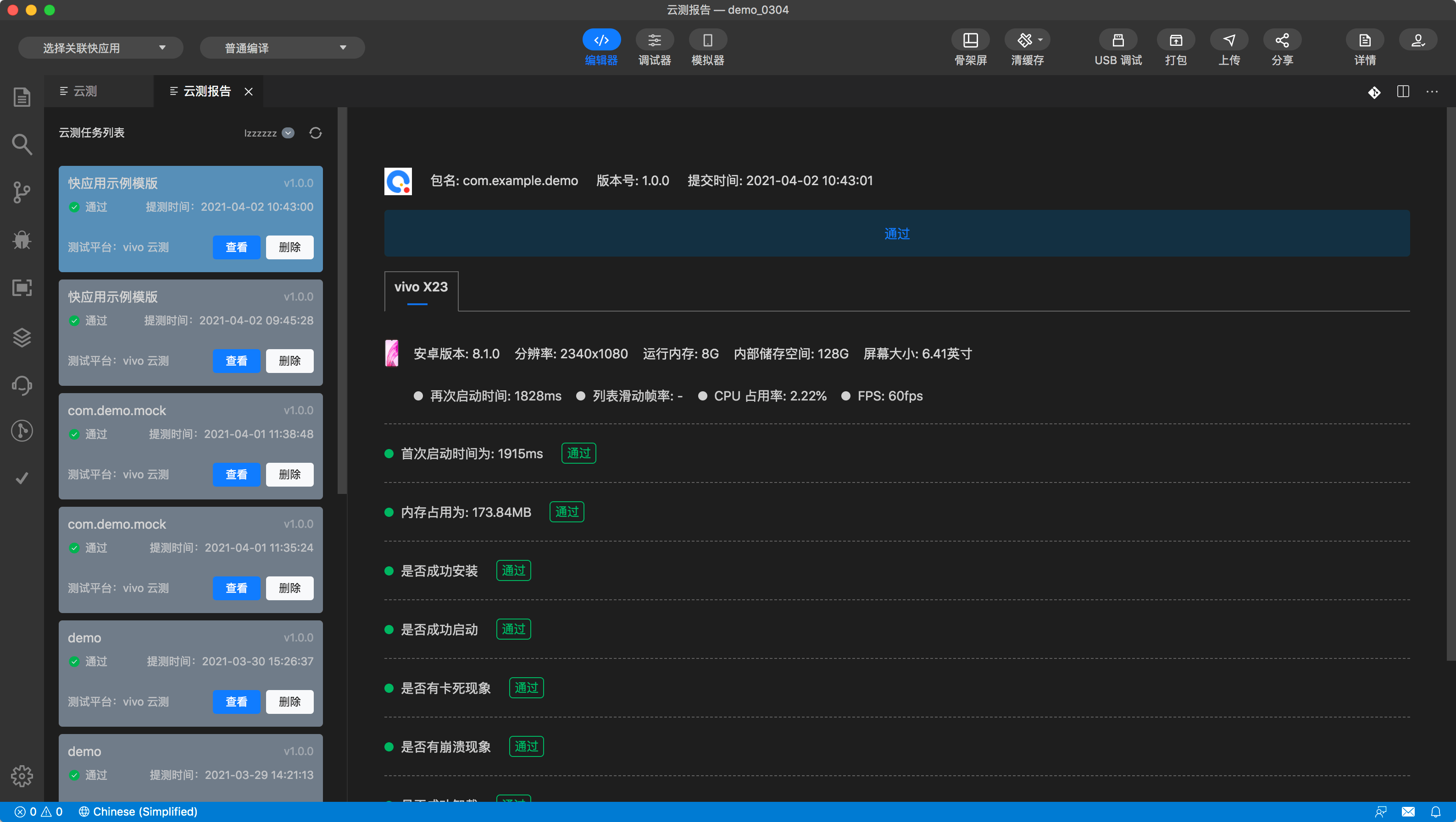快应用 IDE 动态检测