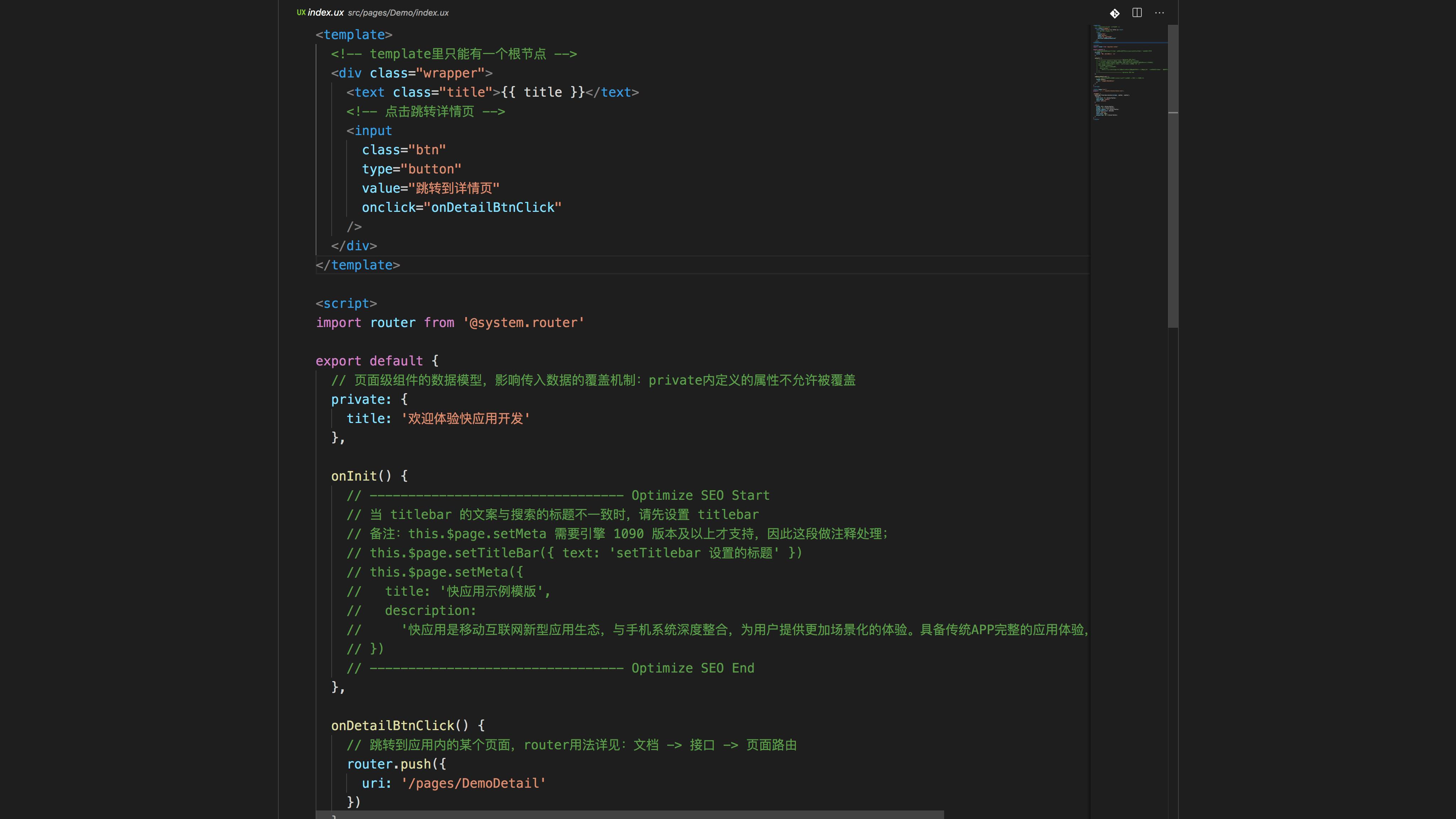 快应用 IDE 禅模式