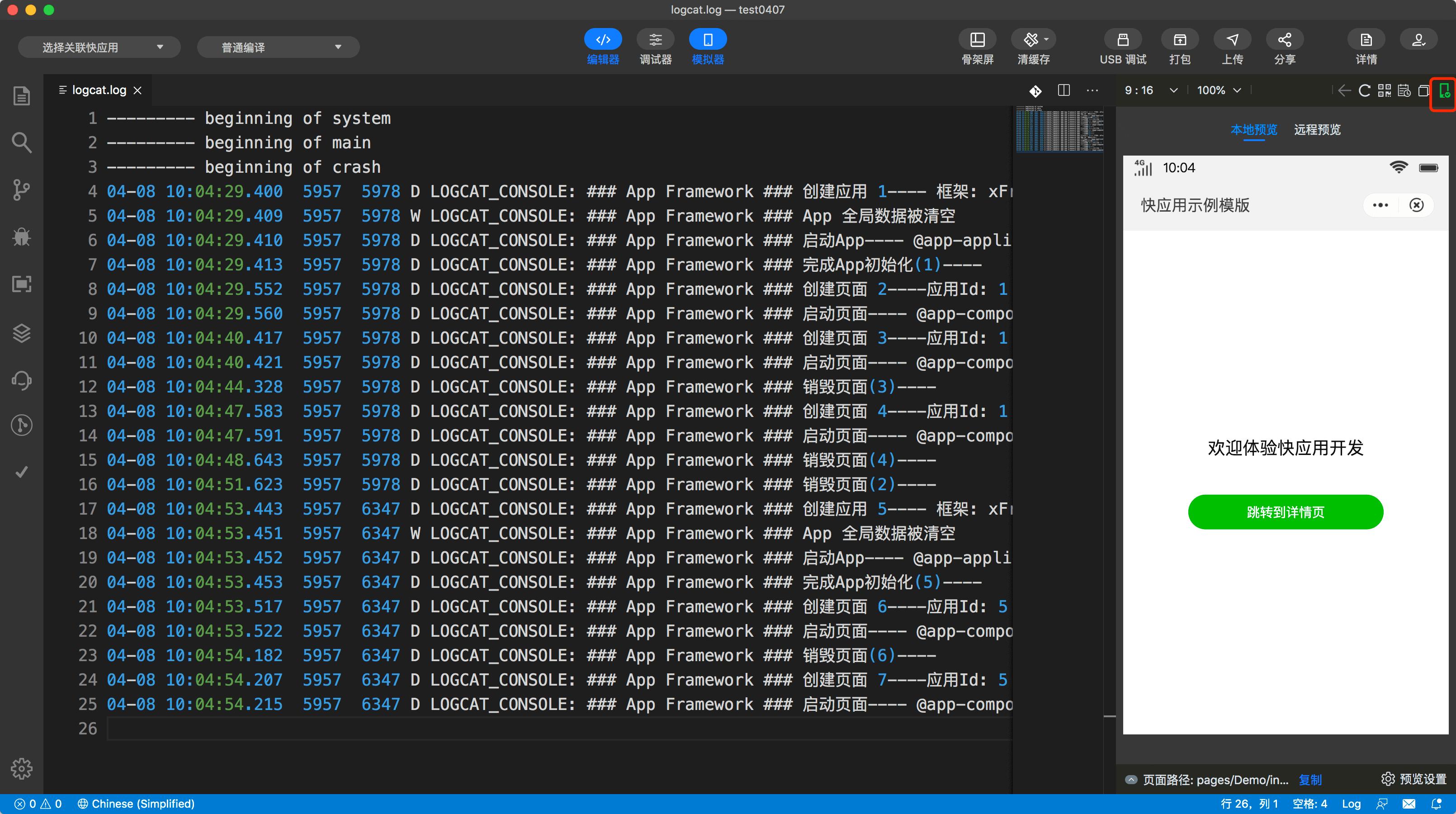 快应用 IDE 真机日志