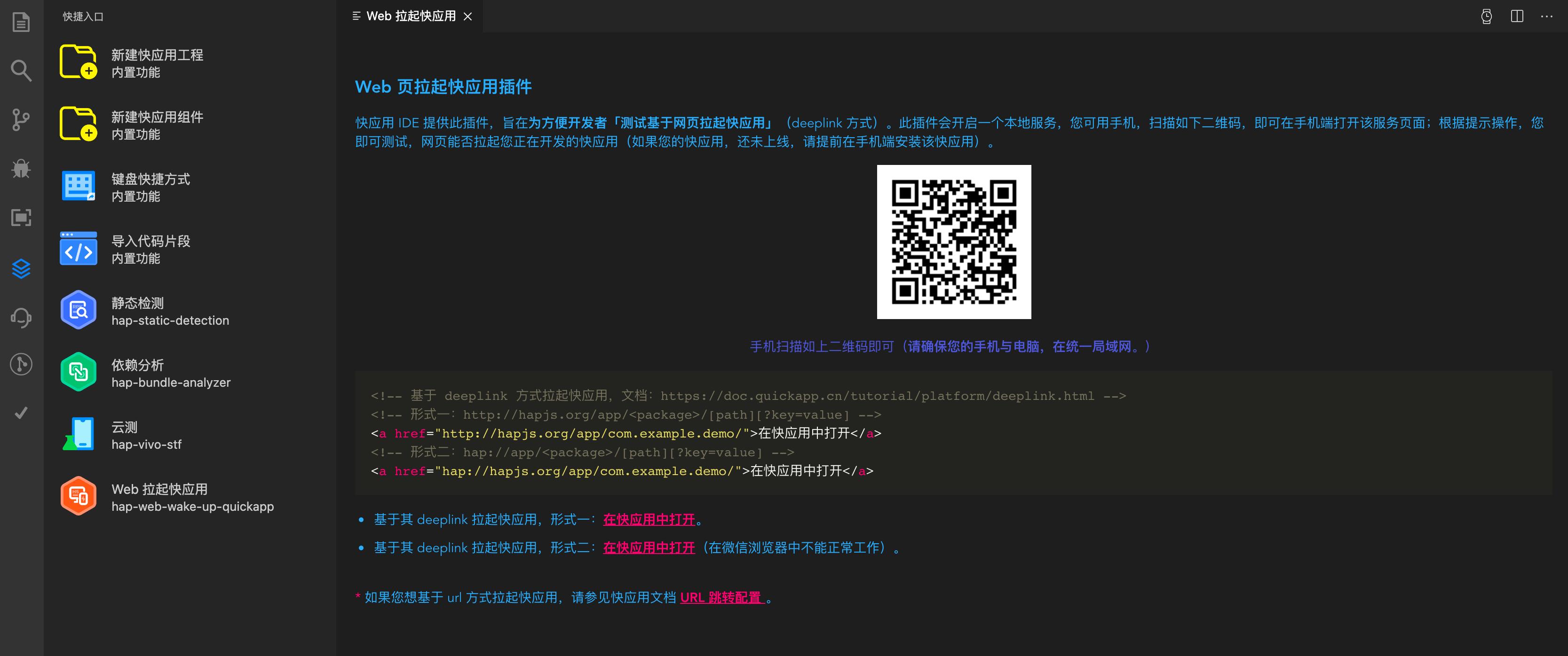快应用 IDE - Web 拉起快应用插件