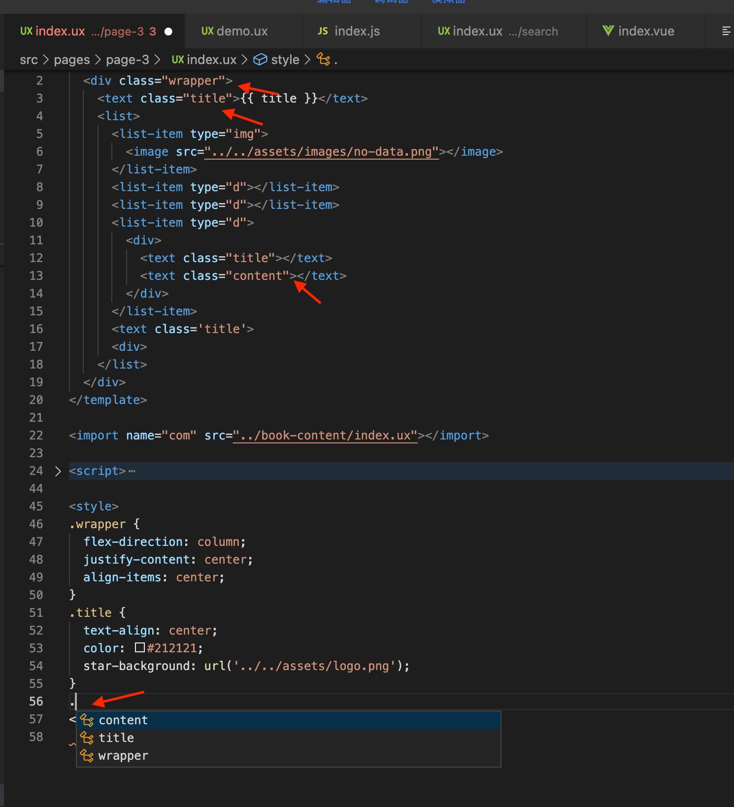快应用 IDE - 代码自动补全